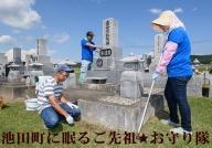 P053-1 池田町に眠るご先祖様☆お守り隊