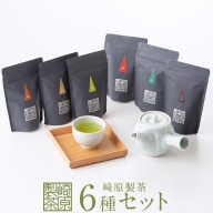 A-006 崎原製茶のオリジナルセット#2 (煎茶など6種セット)