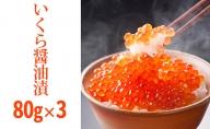 北海道産いくら醤油漬240g(80g×3)