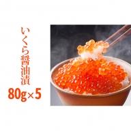 北海道産いくら醤油漬400g(80g×5)