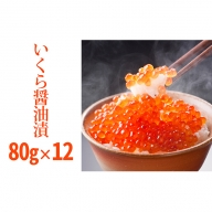北海道産いくら醤油漬960g(80g×12)