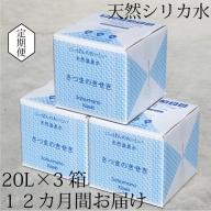 T-010 【定期便12ヶ月】超軟水(硬度0.6)のシリカ水【薩摩の奇蹟】20L×3箱×12ヶ月