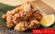 えりも【マルデン特製】北海道産タコ唐揚げ150g×7袋