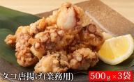 えりも【マルデン特製】業務用・北海道産タコ唐揚げ500g×3袋