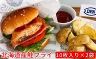 えりも【マルデン特製】北海道産鮭フライ80g×20枚