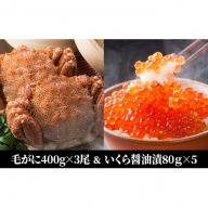 北海道産活蒸し毛がに400g×3尾&いくら醤油漬80g×5本