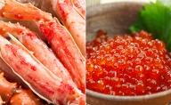 たらばがに(脚肉)1kg&北海道産いくら醤油漬185g