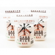 AS04:鳥取県産GABARICE(無洗米) 1.5kg×3袋