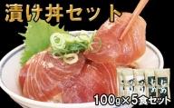 EY01:ぶり漬け丼の素・シロハタ昆布じめ丼の素セット
