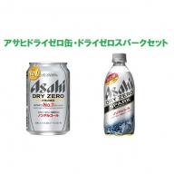 アサヒドライゼロ350ml缶×24本・アサヒドライゼロスパーク500mlペットボトル×24本セット