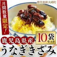 おおさきうなぎ(鹿児島県産うなぎきざみ)10袋セット【月間数量限定!】