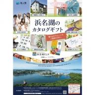 こだわりカタログギフト「浜名湖だより」【のし:御歳暮】