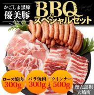 かごしま黒豚「優美豚」BBQスペシャルセット