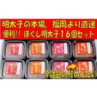 AE52.【博多小膳】便利!!ほぐし明太子16個セット