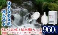 群馬の名水 箱島湧水エアR-4 (8L 計120本、給水器:1セット、期間レンタルウォーターサーバー1台)