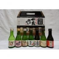 SA0055 酒田の地酒 七蔵飲み比べセット
