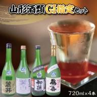 SC0221 GI指定セット(酒田)純米酒 720ml×4本