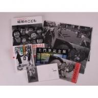 SC0035 土門拳「昭和の子ども」写真集オリジナルグッズセット