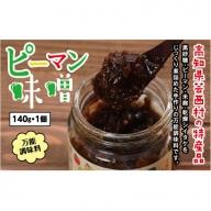 ピーマン味噌(普通)