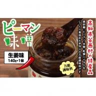 ピーマン味噌(生姜)