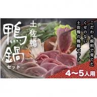 【300セット限定】土佐鴨鴨鍋セット