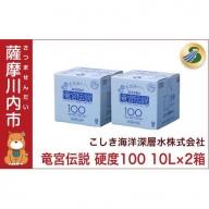 A-305 竜宮伝説 硬度100 10L×2箱