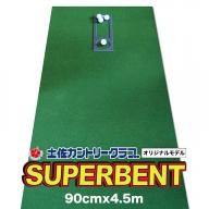 ゴルフ練習用・SUPER-BENTパターマット90cm×4.5mと練習用具(土佐カントリークラブオリジナル仕様)