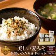 A-410 手提函入バラティセット【麦味噌(みそ)、醤油(しょうゆ)等のセット】