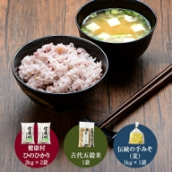 A-414 五ツ星お米マイスター理想の和朝食セット(米・五穀米・味噌)