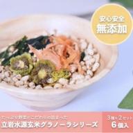◆立岩水源で育った玄米を使用!立岩玄米グラノーラセット(6個入)