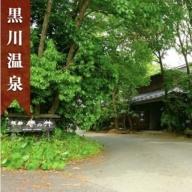 【黒川温泉】旅館 壱の井ペア宿泊券