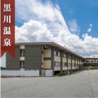 ◆【黒川温泉】瀬の本高原ホテルペア宿泊券※旧「三愛高原ホテル」