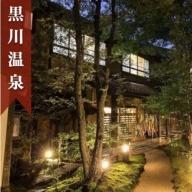 ◆【黒川温泉】旅館わかばペア宿泊券