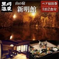 ◆【黒川温泉】新明館ペア宿泊券