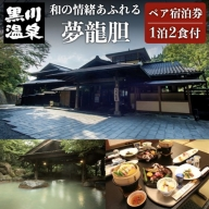 ◆【黒川温泉】夢龍胆ペア宿泊券