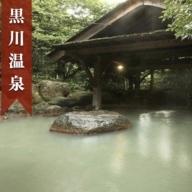 【黒川温泉】夢龍胆ペア宿泊券
