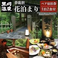 ◆【黒川温泉】夢龍胆 花泊まりペア宿泊券