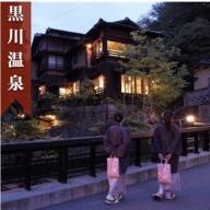 ◆【黒川温泉】ふじ屋ペア宿泊券