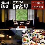 ◆【黒川温泉】御客屋ペア宿泊券