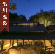 ◆【黒川温泉】黒川荘ペア宿泊券