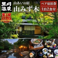 ◆【黒川温泉】山みず木ペア宿泊券