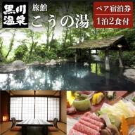 ◆【黒川温泉】旅館こうの湯ペア宿泊券