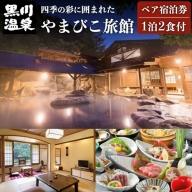 ◆【黒川温泉】やまびこ旅館ペア宿泊券