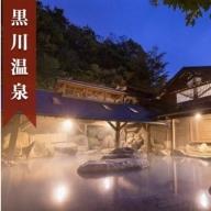 【黒川温泉】やまびこ旅館ペア宿泊券