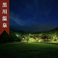 ◆ 【黒川温泉】山みず木別邸 深山山荘ペア宿泊券
