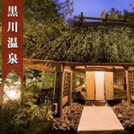 ◆ 【黒川温泉】里の湯和らくペア宿泊券