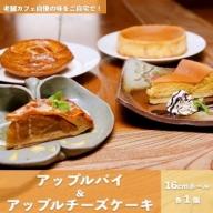 【林檎の樹】アップルパイ&アップルチーズケーキ セット