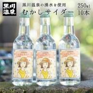 ◆黒川温泉の湧水を使用 むかしサイダー10本セット