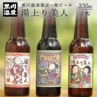 ◆黒川温泉限定の地ビール 湯上り美人 3本詰め合わせ