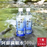 阿蘇満願水 500ml(12本入×2箱)